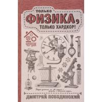 """Книга """"Только физика, только хардкор"""" с живой подписью автора"""